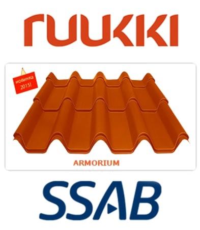 Металлочерепица Ruukki Armorium - ZAVODKM