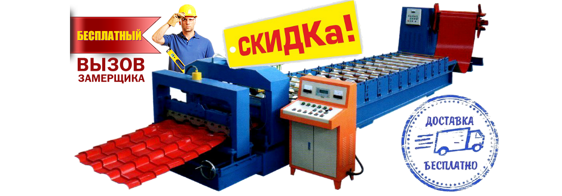 Металлочерепица цена Украина - доставим - ZAVODKM