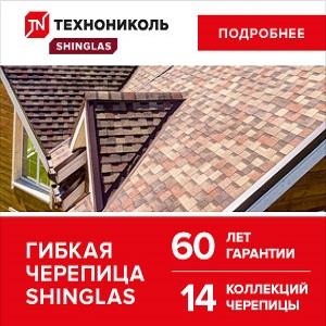 Шинглас - ZAVODKM