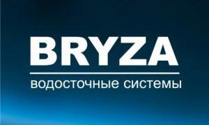 Водосточная система Bryza - ZAVODKM