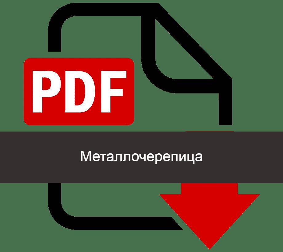 МЕТАЛЛОЧЕРЕПИЦА прайс pdf