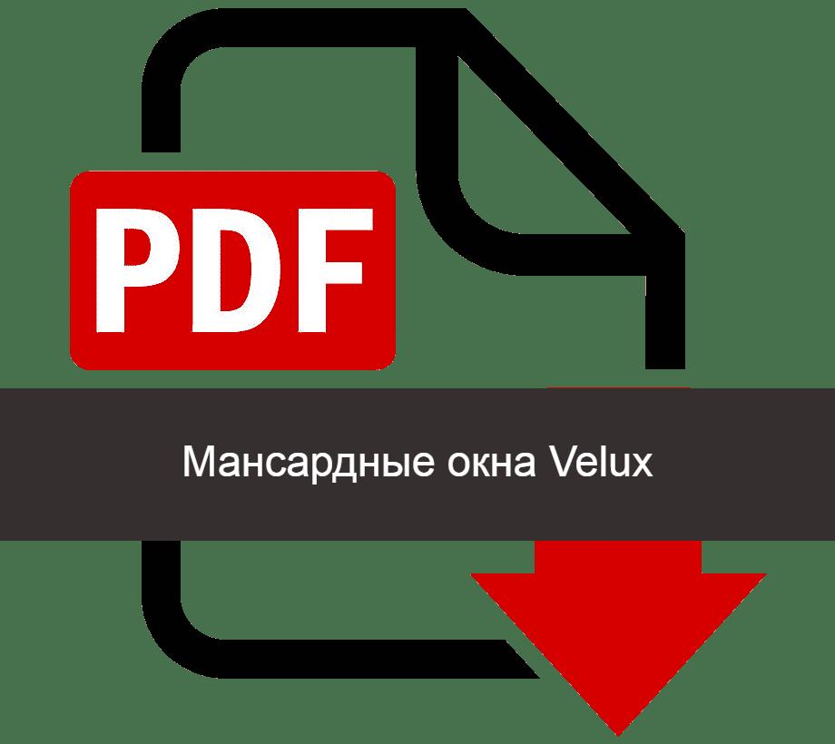 прайс Мансардные окна Velux pdf -завод км