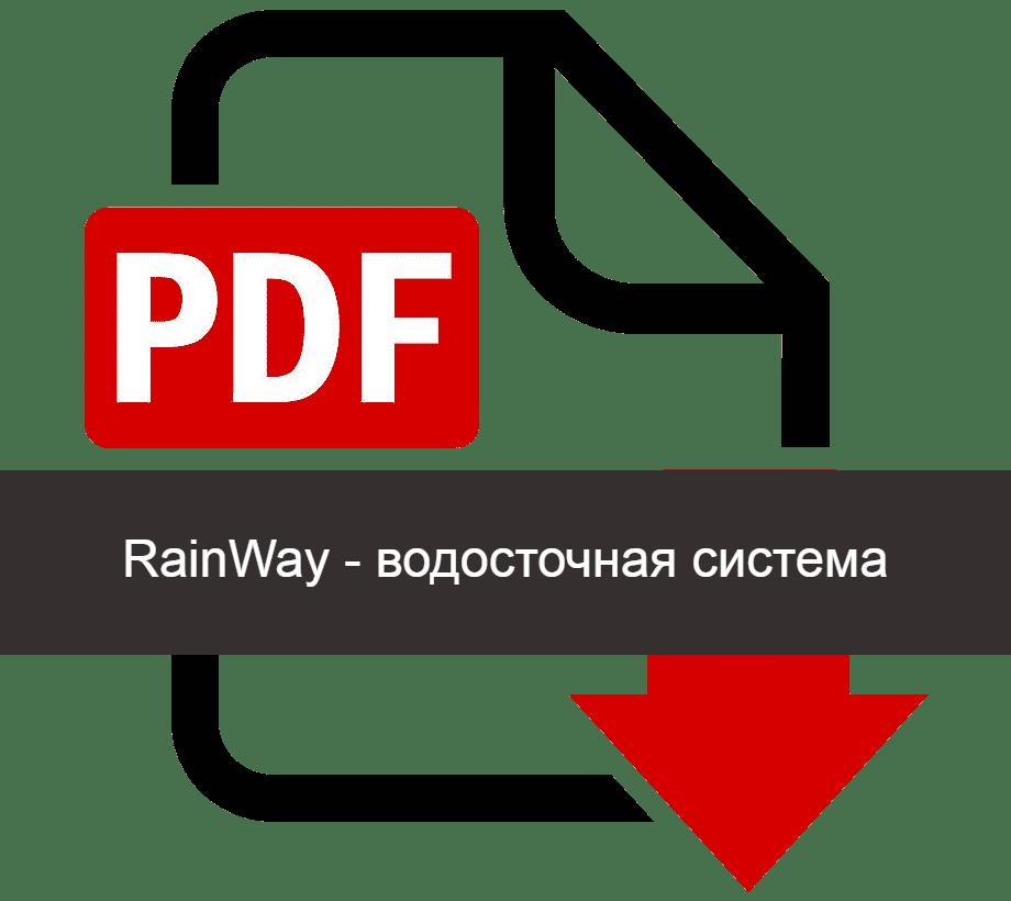 прайс RainWay водосточная система pdf -завод км
