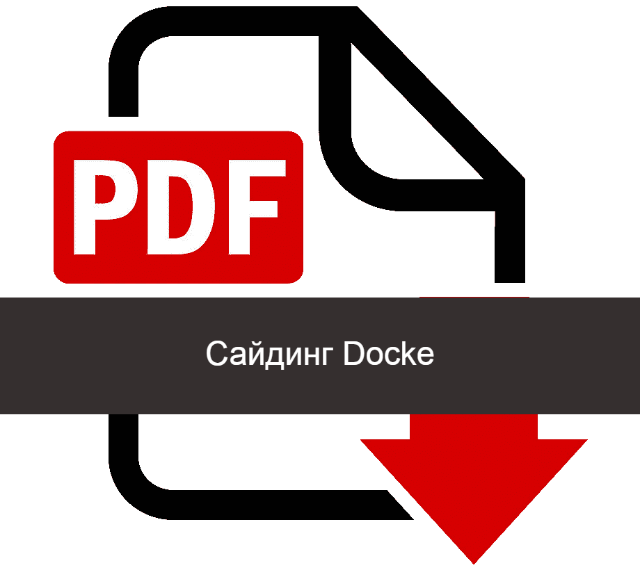 прайс Сайдинг Docke pdf - завод км