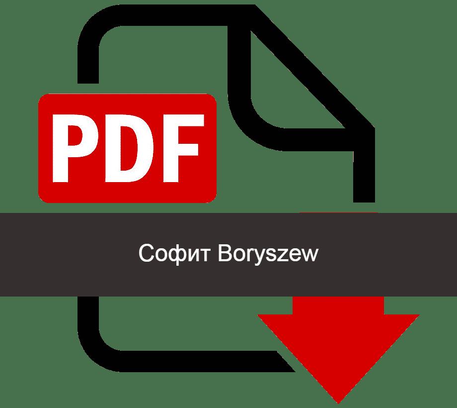 прайс Софит Boryszew pdf - завод км