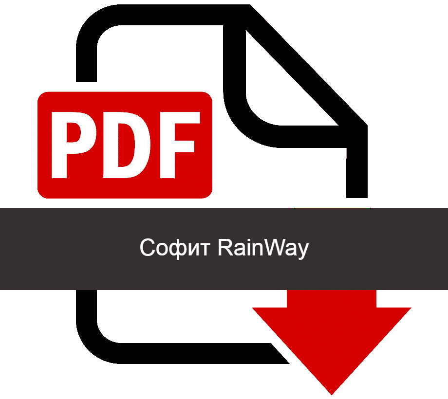 прайс Софит RainWay pdf - завод км
