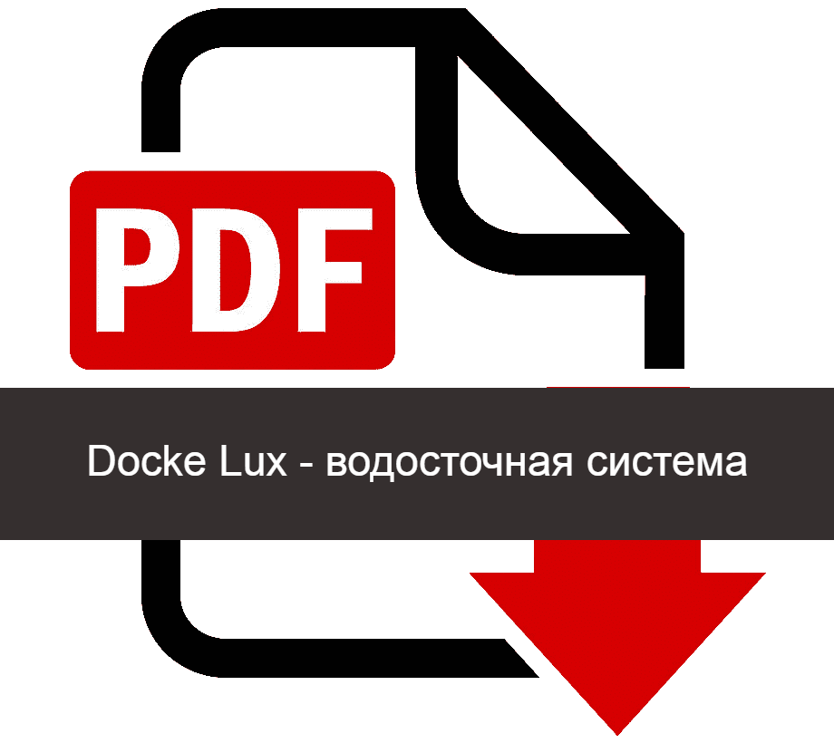 прайс docke Lux водосточная система pdf -завод км