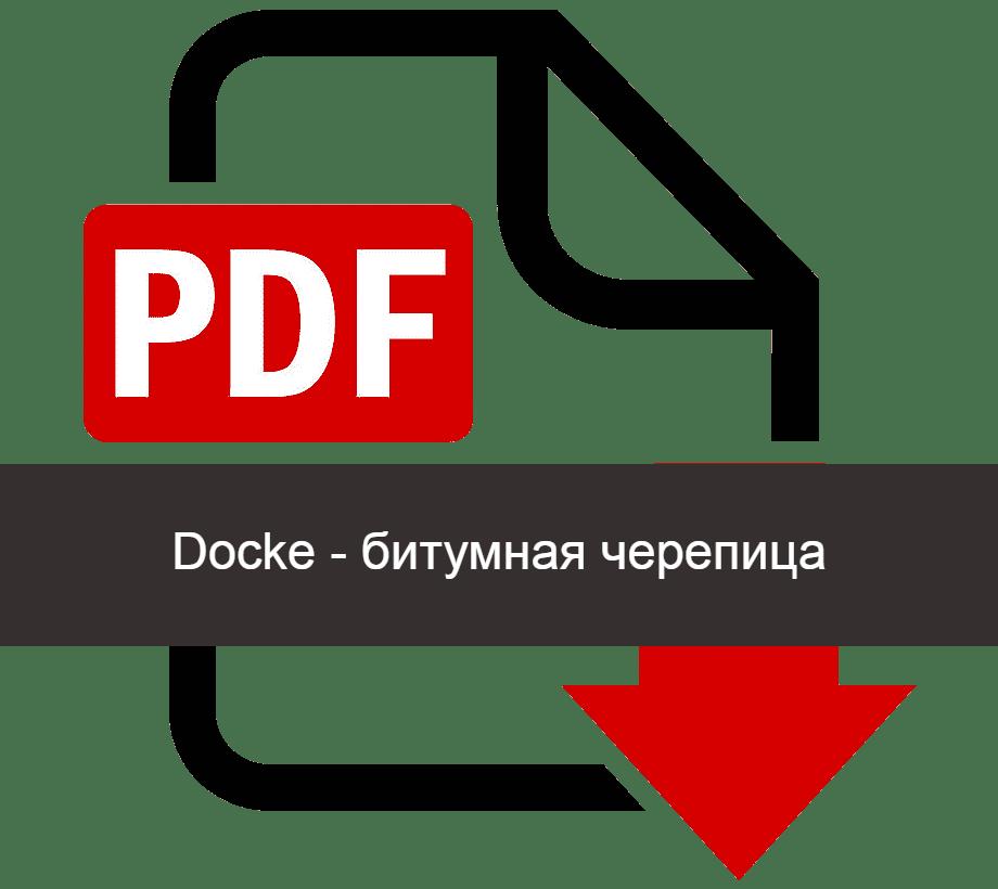 прайс docke битумная черепица pdf -завод км