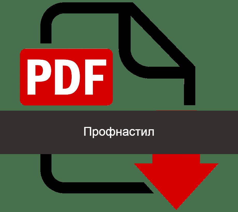 прайс профнастил pdf -завод км